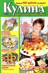 Журнал Кулина №1  2013