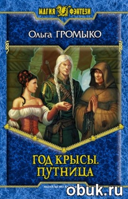 Книга Ольга Громыко - Год крысы. Путница (аудиокнига)