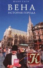 Книга Вена: История города