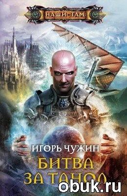 Игорь Чужин. Битва за Танол
