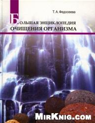 Книга Большая энциклопедия очищения организма