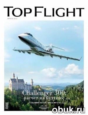 Журнал Top flight №3 (апрель 2012)