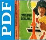 Книга Самоделки школьника