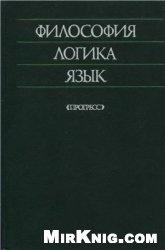 Книга Философия, логика, язык
