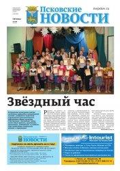 Журнал Псковские новости (29 Мая 2015)
