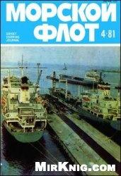 Морской флот №4 1981