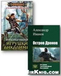 Книга Иванов Александр - Собрание сочинений (7 книг)