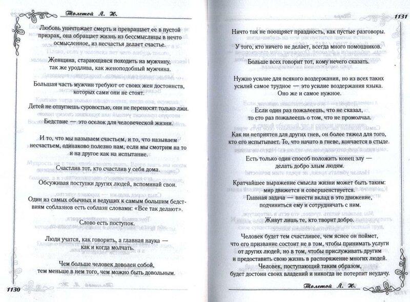К.Афоризмы. 325. Толстой Л.Н..jpg