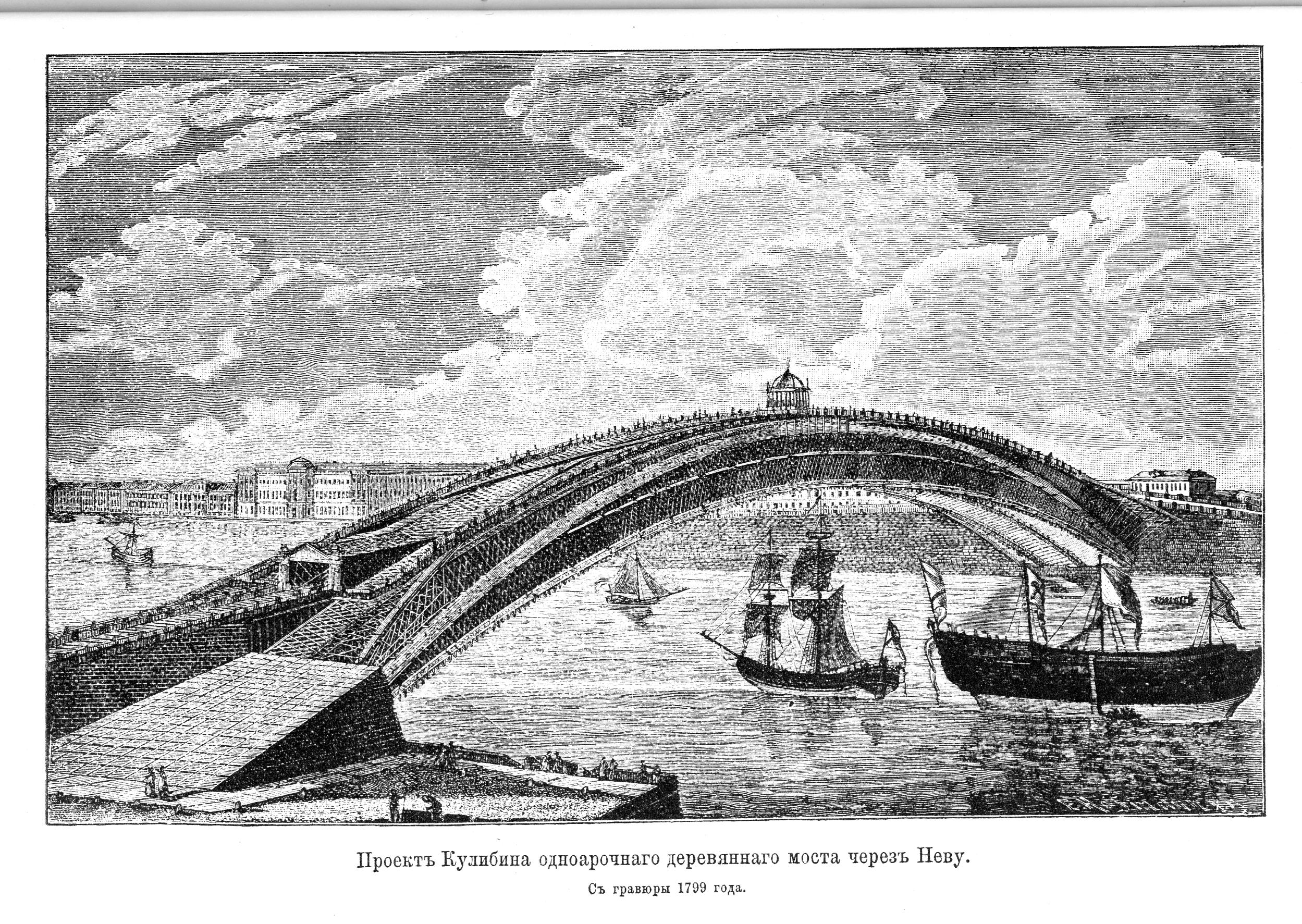 Проект Кулибина одноарочного деревянного моста через Неву