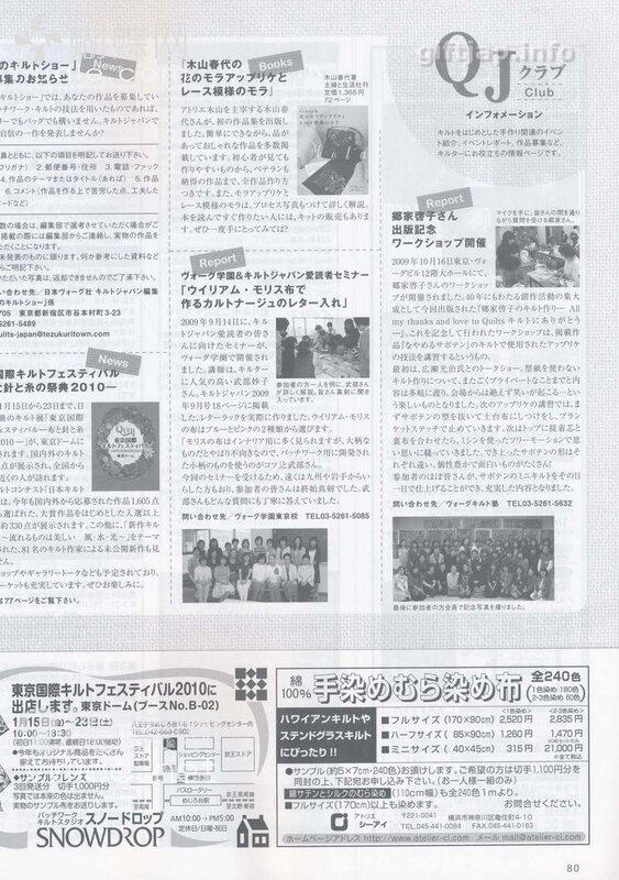 Quilts Japan 10-01