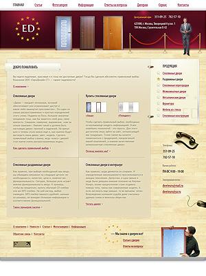 Двери «Евро Дизайн»