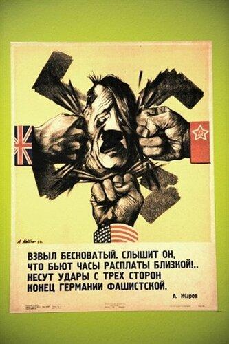 Советский антинацистский плакат