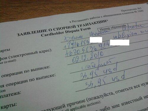 Заявление в банк о спорной транзакции