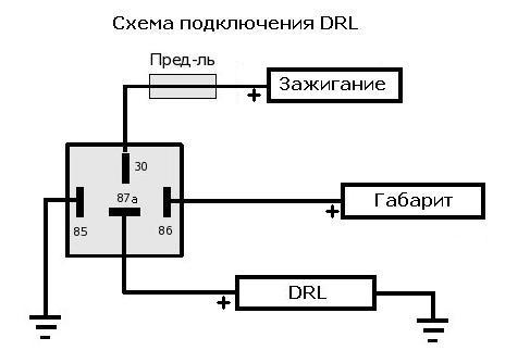 Схема подключения DRL
