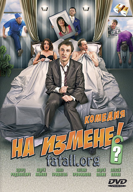 На измене (2010/DVDRip/1400Mb/700Mb/DVD9/DVD5)