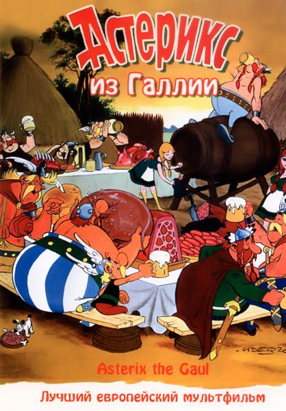 Астерикс из Галлии / Astérix le Gaulois / Asterix the Gaul (Рэй Гуссенс / Ray Goossens) [1967 г., боевик, комедия, приключения, семейный, мультфильм, DVD5]