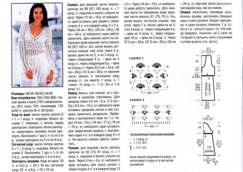 Схема крючок туники платья кофты