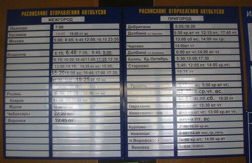 Расписание автобусов БЦ Бенуа бесплатно, Бесплатно
