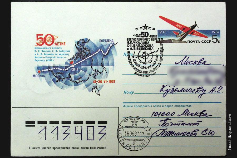 Первый день конверта с ОМ в честь 50-летия беспосадочного перелета В.П.Чкалова, Г.Ф.Байдукова и А.В.Белякова на самолете «АНТ-25» по маршруту Москва — Северный полюс — Портленд (США)