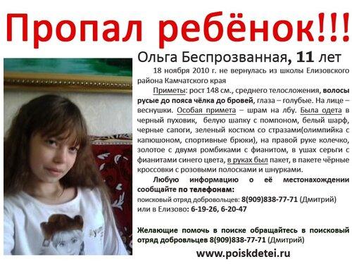 http://img-fotki.yandex.ru/get/4402/poiskdetei.0/0_4d095_a0082ec3_L.jpg