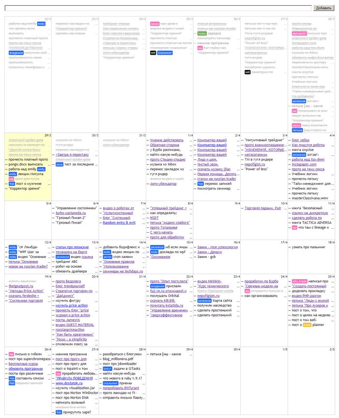 программа для dwm day/week/month
