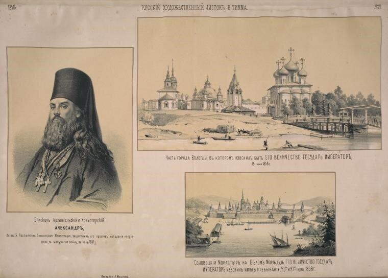Вологда, Соловки и епископ Холмогорский Александр. Тимм.