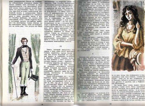 Книга Тургенева