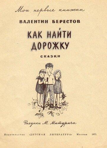 Берестов, Как найти дорожку, Художник Май Митурич