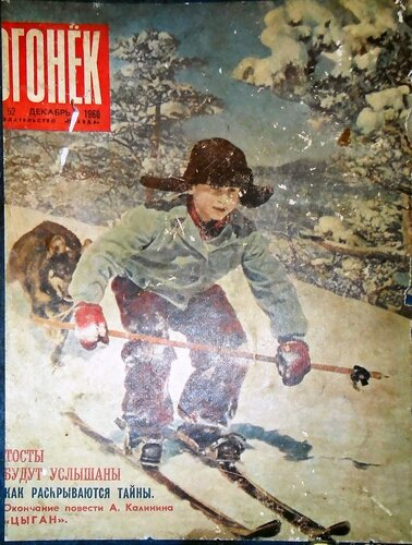 "Журнал ""Огонёк"" 1960г."