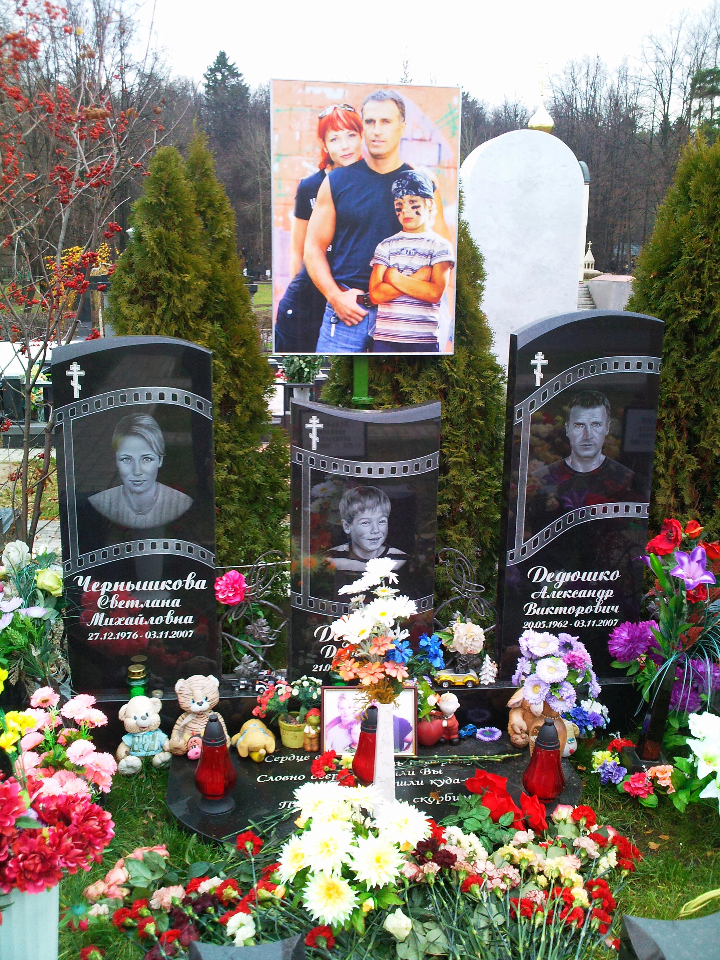 похороны дедюшко авария фото