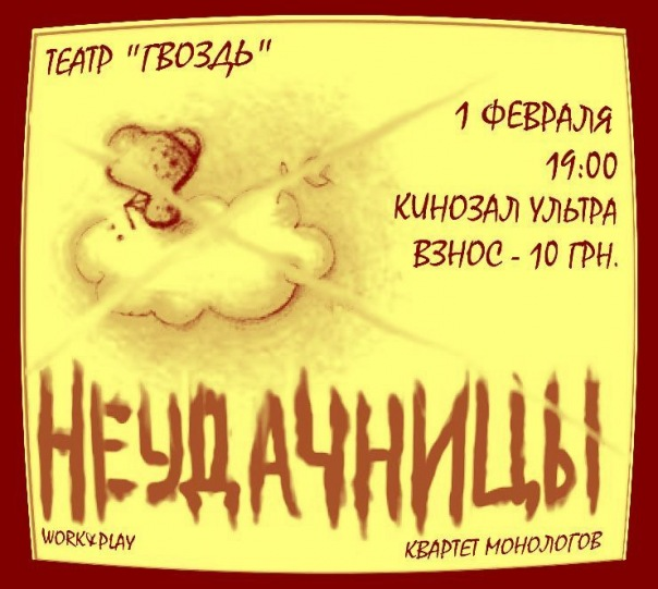 Театр Гвоздь (файл взят с сайта http://vkontakte.ru/event23107447)