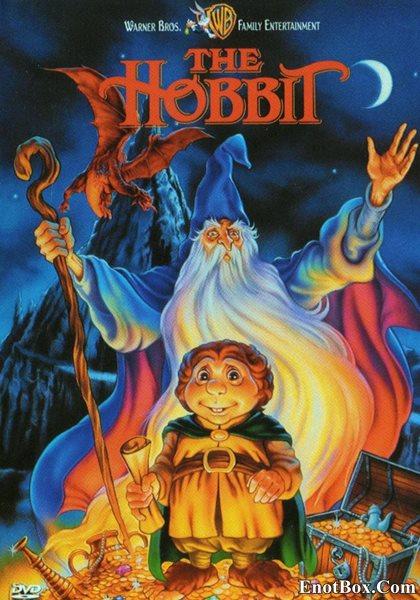 Хоббит / The Hobbit / 1977 / ПМ, АП (Михалев, Визгунов), СТ / DVDRip