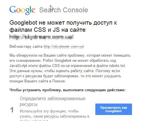 Google разослал уведомления о том, что поисковому роботу не доступны файлы CSS и JS на сайте