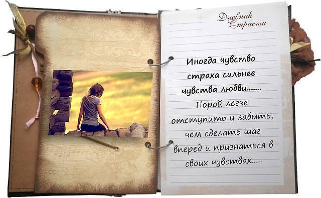 Дневник Страсти Статусы про любовь