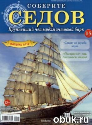 Журнал Соберите Седов №15 (2014)