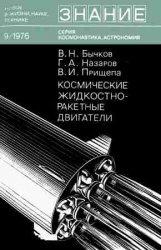 Книга Космические жидкостно-ракетные двигатели
