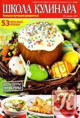 Журнал Книга Школа кулинара № 8 2014