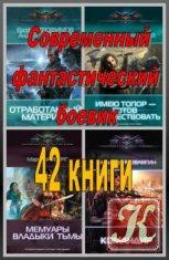 Книга Книга Современный фантастический боевик /42 книги