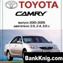 Книга Мультимедийное руководство  Toyota Camry 2001-2005