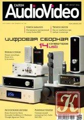 Журнал Книга Салон Audio Video № 8 август 2014
