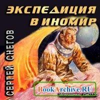 Книга Экспедиция в иномир (аудиокнига)