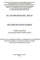 Книга История России в XX веке, Поликарпов В.С., Лысак И.В., 2003