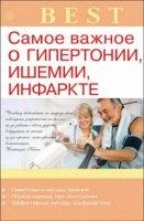 Журнал Самое важное о гипертонии, ишемии, инфаркте