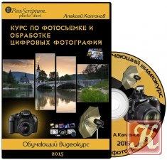 Книга Книга Курс по фотосъемке и обработке цифровых фотографий