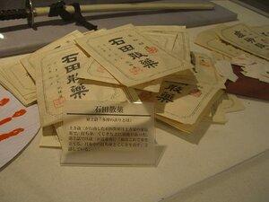 Музей тайги Шинсенгуми!