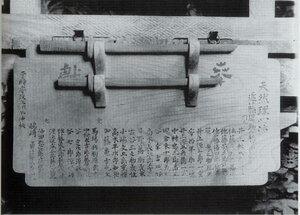 Подарок храму от додзё Тэннэн Ришин рю