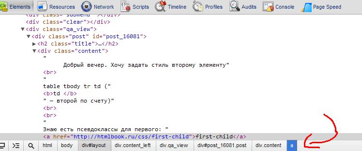 Chrome - Developer Mode (CSS) — Toster ru