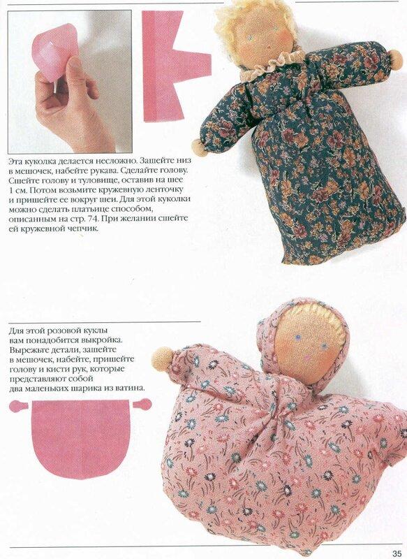 Как сшить куклу своими руками быстро и без выкройки
