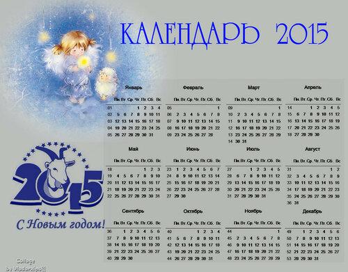 Кто поет листья календаря