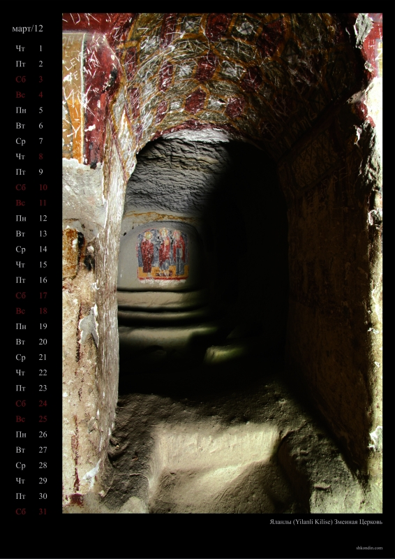 календарь, март